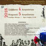 Κοζάνη: Mουσικοχορευτικό αφιέρωμα «Στις Στράτες της Παράδοσης» Σάββατο 4 και Κυριακή 5 Αυγούστου 2018
