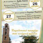 Παραδοσιακό πανηγύρι Λευκοπηγής, στην κεντρική πλατεία του χωριού, 26 & 27 Ιουλίου