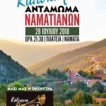 Βοΐο: Καλοκαιρινό αντάμωμα Ναματιανών, το Σάββατο 28 Ιουλίου