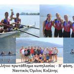 Πρωταθλητής Ελλάδος ο ναυτικός όμιλος Κοζάνης στο αγώνισμα 2Χ (διπλό) σκιφ παίδων στο 84ο Πανελλήνιο Πρωτάθλημα Κωπηλασίας στην Παμβώτιδα λίμνη των Ιωαννίνων