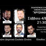 Ποντιακό γλέντι στην Οινόη Κοζάνης το Σάββατο 4 Αυγούστου 2018