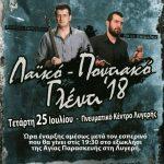Λαϊκό-ποντιακό γλέντι στη Λυγερή Κοζάνης την Τετάρτη 25 Ιουλίου