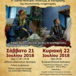 ΣΕΛΤΣΙΩΤΙΚΑ 2018: 1ο Φεστιβάλ ανάδειξης και διατήρησης της πολιτιστικής κληρονομιάς στην Εράτυρα Βοΐου, 21 & 22 Iουλίου