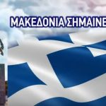 kozan.gr: Πολίτες από την Πτολεμαΐδα δημιούργησαν σελίδα στο facebook για την Μακεδονία, ενάντια στη συμφωνία των Πρεσπών