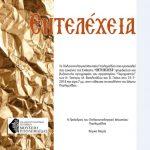 """Παλαιοντολογικό Μουσείο Πτολεμαΐδας: Εγκαίνια της έκθεσης """"ΕΝΤΕΛΕΧΕΙΑ"""" ψηφιδωτού και Βυζαντινής αγιογραφίας, την Τετάρτη 25 Ιουλίου"""