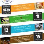 Καλοκαιρινές εκδηλώσεις στο Δήμο Βοΐου