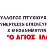 Το Δ.Σ. του Συλλόγου Πτυχιούχων Ιδιοκτητών ΣυνεργείωνΝ. Κοζάνης συναντήθηκε με το δήμαρχο Κοζάνης Λευτέρη Ιωαννίδη