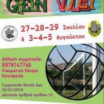 6ο τουρνουά Green Volley στην Καισαρειά Κοζάνης