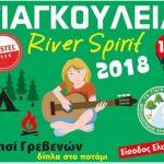 «Γιαγκούλεια River Spirit 2018», Παρασκευή 3, Σάββατο 4 και Κυριακή 5 Αυγούστου στο Νησί Γρεβενών