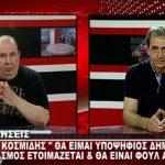 kozan.gr: Δημήτρης Κοσμίδης για την υποψηφιότητά του στο δήμο Βοΐου, στις εκλογές του 2019: «Ο συνδυασμός ετοιμάζεται και θα είναι ανεξάρτητος» (Βίντεο)