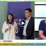 """Ο Δήμαρχος Κοζάνης Λευτέρης Ιωαννίδης και ο Γενικός Διευθυντής της Egnatia Aviation Δημήτρης Λυμπεράκης για την προσπάθεια αξιοποίησης του αεροδρομίου """"Φίλιππος"""" (Bίντεο)"""