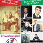 Eκδηλώσεις, «Κομανιώτικα 2018», στις 25 & 26 Ιουλίου