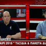 kozan.gr: Hermes Tours Φωτόπουλος: Οι Κυκλάδες στους πιο δημοφιλείς προορισμούς για τους συμπολίτες μας από την Κοζάνη – Πολλοί προτιμούν τις ημερήσιες εκδρομές σε Πάργα, Νέα Φλογητά & Νέους Πόρους (Βίντεο)
