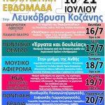 Πολιτιστικές εκδηλώσεις «Αγία Μαρίνα 2018» στη Λευκόβρυση Κοζάνης, 16 με 21 Ιουλίου