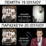 Ασβεστόπετρα Εορδαίας:  Διήμερες πολιτιστικές εκδηλώσεις «ΠΡΟΦΗΤΗΣ ΗΛΙΑΣ 2018», την Πέμπτη 19 και την Παρασκευή 20 Ιουλίου