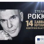 Το σποτ για τη συναυλία του Στέλιο Ρόκκου, στην Κοζάνη, το Σάββατο 14 Ιουλίου