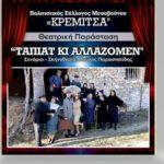 Ενημέρωση από τον Πολιτιστικό Σύλλογο Μεσοβούνου