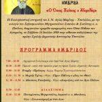 """Ιερός Ναός Αγίας Μαρίνας Τσοτυλίου: Ημερίδα """"Ο Όσιος Παϊσιος ο Αγιορείτης"""", το Σάββατο 14 Ιουλίου"""
