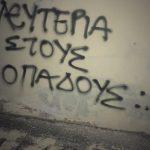 kozan.gr: Όταν η αυτοσχέδια έκφραση αποτυπώνεται στους τοίχους της Κοζάνης (Φωτογραφίες)