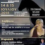 """1η Πανελλήνια Συνάντηση Ιππικού Συλλόγου """"Άγιος Θεόδωρος"""" Κοζάνης, στις 14 & 15 Ιουλίου"""