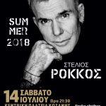 Συναυλία με τον Στέλιο Ρόκκο, στην κεντρική πλατεία της Κοζάνης, το Σάββατο 14 Ιουλίου 2018 – Είσοδος ελεύθερη