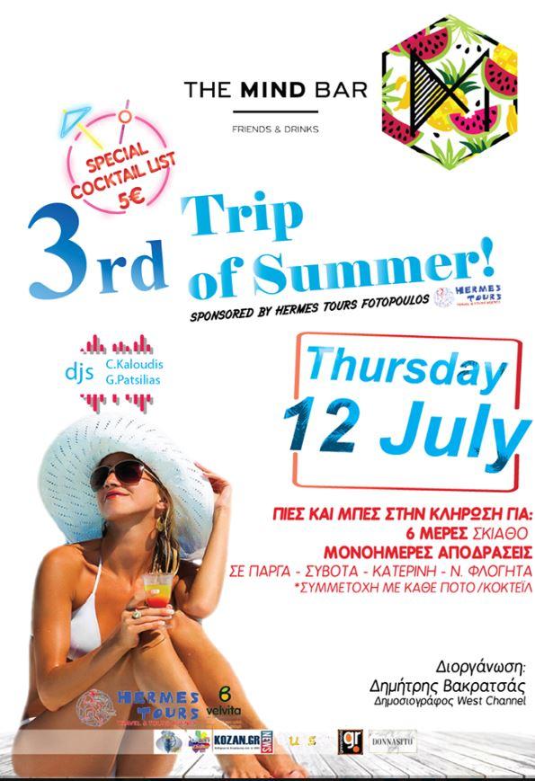 3rd Trip of Summer, στο Mind bar, στην Κοζάνη, την Πέμπτη 12 Ιουλίου
