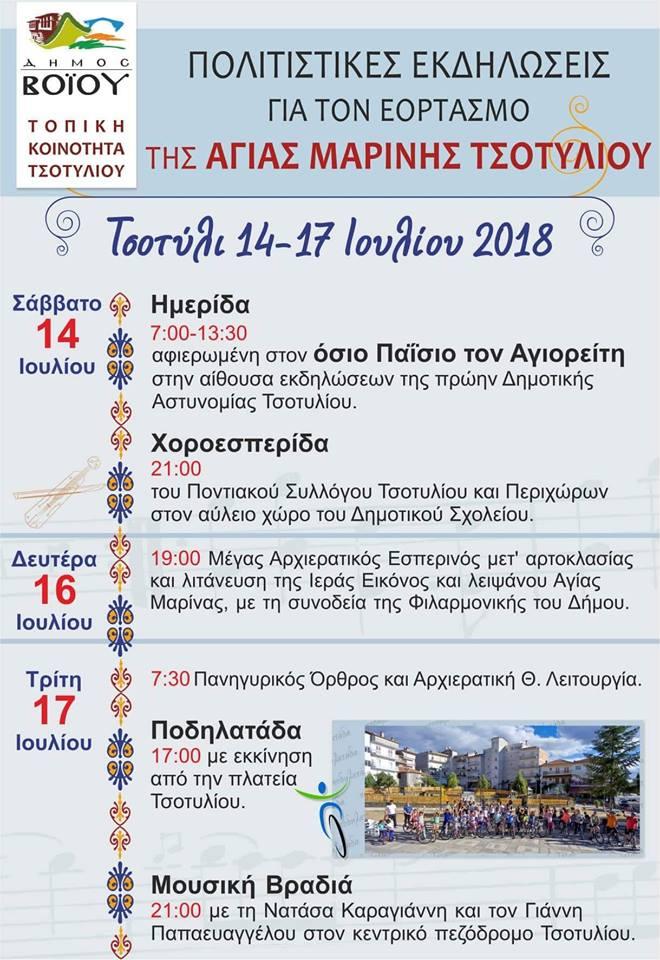 Πολιτιστικές εκδηλώσεις για τον εορτασμό της Αγίας Μαρίνας Τσοτυλίου, 14 – 17 Ιουλίου