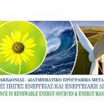 """ΤΕΙ Δ. Μακεδονίας: Π Ρ Ο Κ Η Ρ Υ Ξ Η 4ου ΚΥΚΛΟΥ  Εισαγωγής Μεταπτυχιακών Φοιτητών στο Διατμηματικό Πρόγραμμα Μεταπτυχιακών Σπουδών  """"Ανανεώσιμες Πηγές Ενέργειας & Διαχείριση Ενέργειας στα Κτίρια"""""""