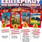 Το Hermes Tours προτείνει, καλοκαιρινές αποδράσεις στο εξωτερικό, από Κοζάνη & Πτολεμαίδα