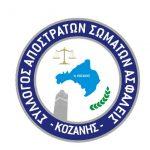 Ψήφισμα του Συλλόγου Αποστράτων Σωμάτων Ασφαλείας Κοζάνης για τη Μακεδονία