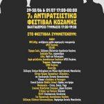 Ένα μεγάλο ευχαριστώ από το 7ο Αντιρατσιστικό Φεστιβάλ Κοζάνης