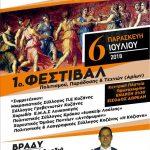 Πρωτοχώρι Κοζάνης: 1ο Φεστιβάλ Πολιτισμού, Παράδοσης & Τεχνών, την Παρασκευή 6 Ιουλίου