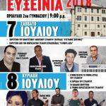"""Ποντιακός Σύλλογος Πτολεμαϊδας: Εκδηλώσεις """"Ευξείνια 2018"""", το Σάββατο 7 και την Κυριακή 8 Ιουλίου"""