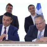 Πανεπιστημιακοί για τη συμφωνία των Πρεσπών: Σε βάρος των ελληνικών συμφερόντων