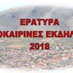 To πρόγραμμα των καλοκαιρινών εκδηλώσεων στην Εράτυρα του δήμου Βοΐου