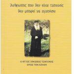 """""""Άνθρωπος που δεν είναι ταπεινός δεν μπορεί να αγαπήσει"""" – Νέο βιβλίο από το Μητροπολίτη Σισανίου & Σιατίστης κ.κ. Παύλο"""