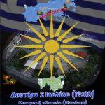 Σύλλογοι της Φλώρινας διοργανώνουν, σήμερα Δευτέρα 2/7, νέα κινητοποίηση κατά της συμφωνίας των Πρεσπών