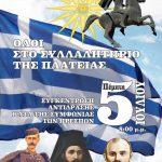 Κοζάνη: Η αφίσα για το συλλαλητήριο της Πέμπτης 5 Ιουλίου, ενάντια στη Συμφωνία των Πρεσπών