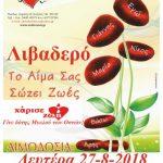 ΣΕΑ Κοζάνης «Γέφυρα Ζωής»: Στο Τ.Δ. Λιβαδερού η 24η Αιμοδοσία, τη Δευτέρα 27 Αυγούστου