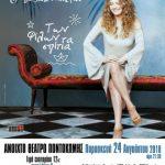 Ελένη Τσαλιγοπούλου: «Κάθε φορά που παίζω στην Ποντοκώμη κάτι ωραίο συμβαίνει»! – Δωρεάν λεωφορεία από Κοζάνη και Πτολεμαΐδα – Μεγάλο πάρτι μετά το τέλος της συναυλίας, σήμερα Παρασκευή 24/8 ! (Bίντεο)