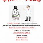 Σιάτιστα: Ενημερωτική εκδήλωση «Τι γυαλιά να φορέσω;», την Τετάρτη 29 Αυγούστου