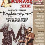 Κοζάνη: Ευξείνιος Κύκλος 2018: Η αφίσα για τη μεγάλη Συναυλία του Καλοκαιριού