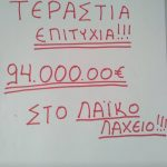 kozan.gr: 94.000 ευρώ για έναν τυχερό του λαϊκού λαχείου σε πρακτορείο του ΟΠΑΠ στον Τετράλοφο Κοζάνης