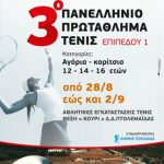 Πτολεμαΐδα: 3ο Πανελλήνιο Πρωτάθλημα Τένις, επιπέδου 1, 28 Αυγούστου έως και 2 Σεπτεμβρίου