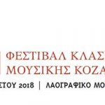 Ανοίγει απόψε η αυλαία του Φεστιβάλ Κλασικής Μουσικής Κοζάνης με τη θεματική βραδιά «Νέα ταλέντα» στο Λαογραφικό Μουσείο Κοζάνης στις 20:30
