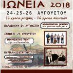 Σύλλογος Μικρασιατών Πτολεμαΐδας «Η Μικρά Ασία»:  Εκδηλώσεις «ΙΩΝΕΙΑ 2018» 24-25-26 Αυγούστου