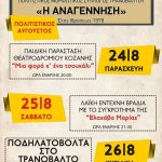Πλούσιο πολιτιστικό τριήμερο, 24 – 26 Αυγούστου, με θέατρο, μουσική & ποδηλασία στο Τρανόβαλτο του δήμου Σερβίων – Βελβεντού