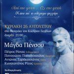 Η συναυλία της Πανσελήνου, την Κυριακή 26 Αυγούστου, στο θεατράκι του Κάστρου Σερβίων