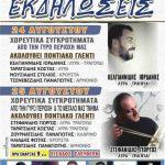 Πολιτιστικές εκδηλώσεις, στον Πεντάβρυσο Εορδαίας, 24 & 25 Αυγούστου