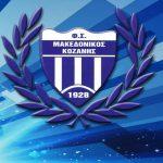 Μακεδονικός Κοζάνης (ευχαριστήριο): Η επιτυχία του τουρνουά ήταν επιτυχία όλων όσων συμμετείχαν